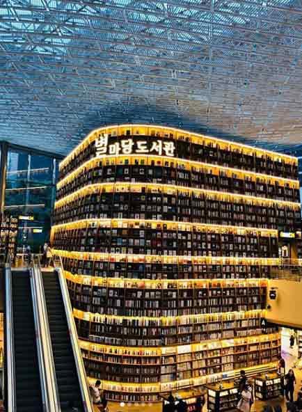 Starfield Coex Mall & Starfield Library